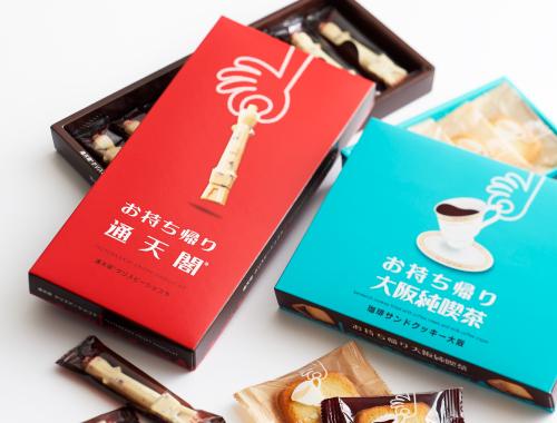 お持ち帰り 通天閣、お持ち帰り 大阪純喫茶の画像