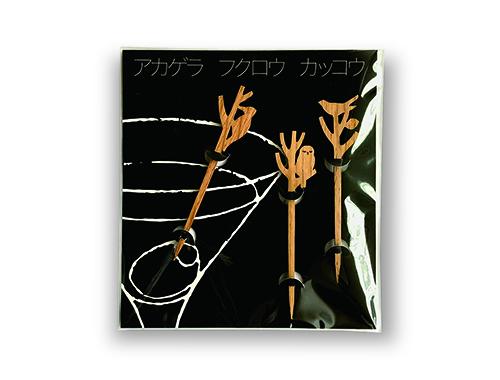サントリー樽ものがたり (樽オークバードマドラー&ピックセット)の画像