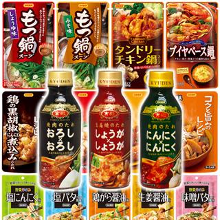 調味料の画像