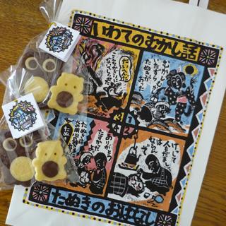 いわてのむかし話クッキーパッケージの画像